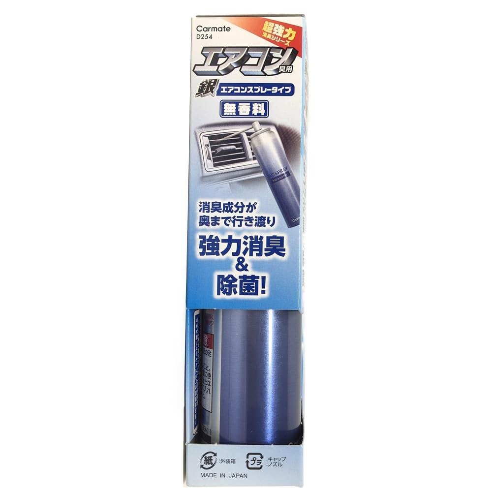 カーメイト D254 超強力エアコンスプレー消臭 銀 エアコン臭用[無香]