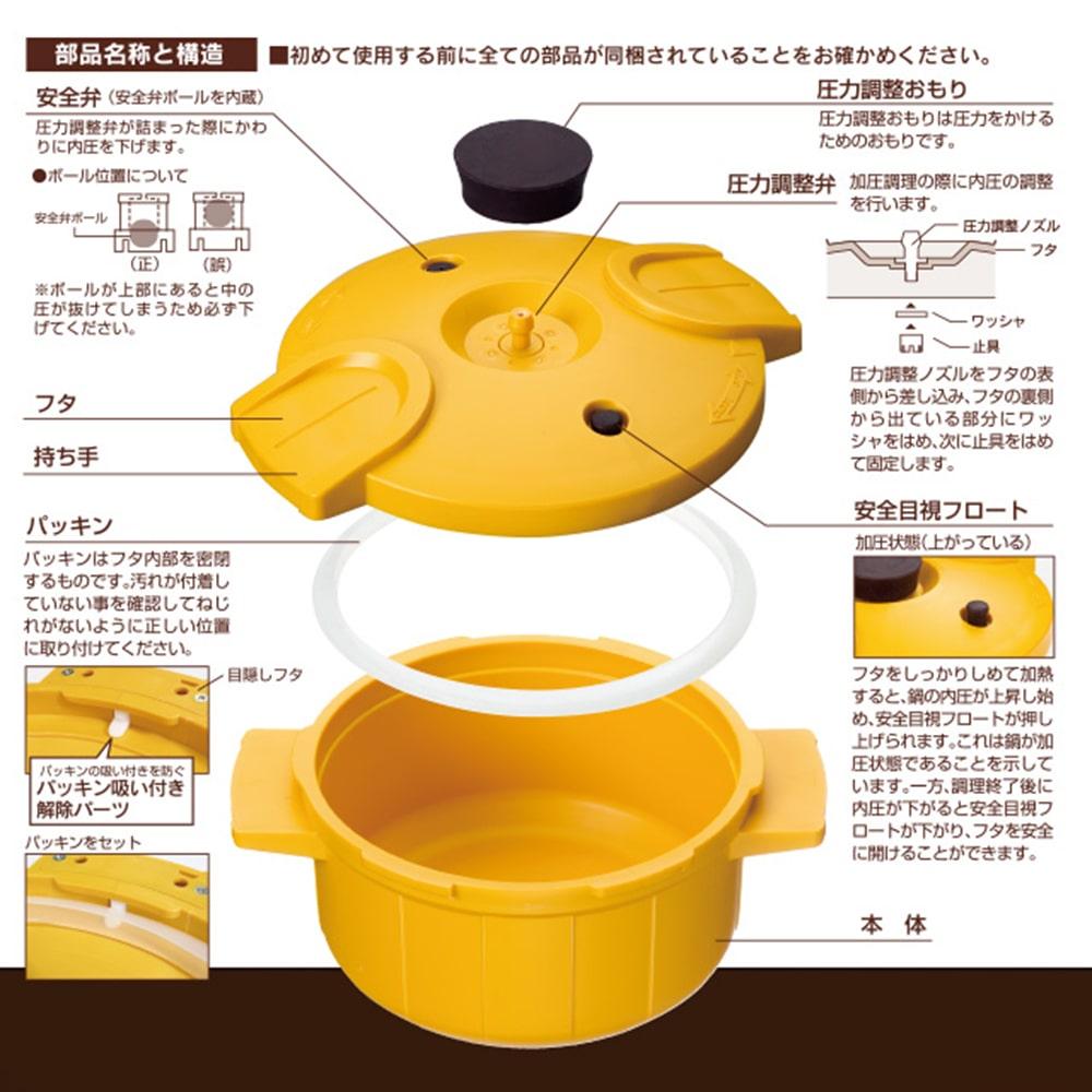 電子レンジ圧力鍋 極み味 イエロー