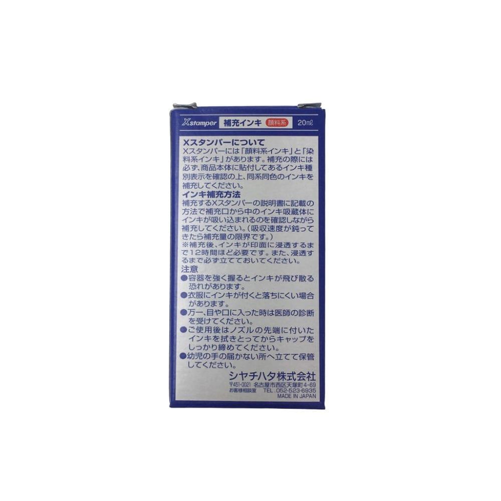 Xスタンパー 補充インキ 顔料系 朱色 20ml XLR-20N