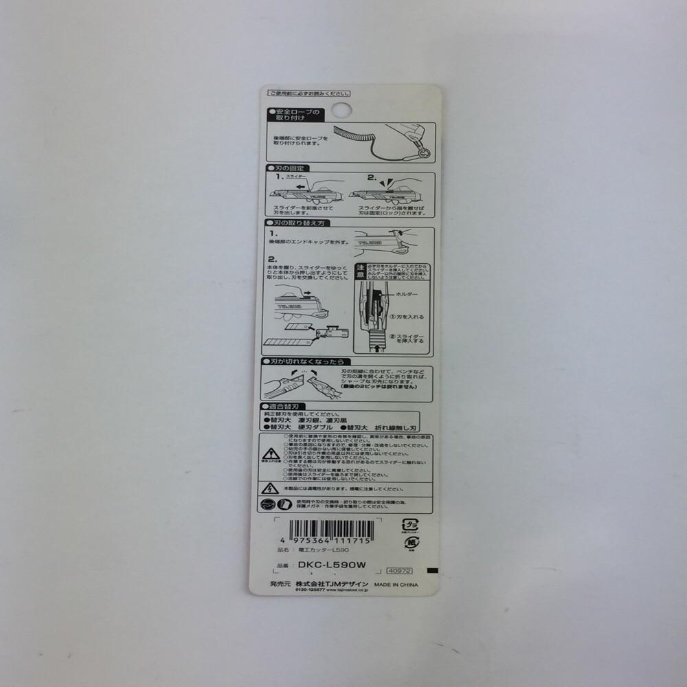 タジマ 電工カッターDKC-L590W