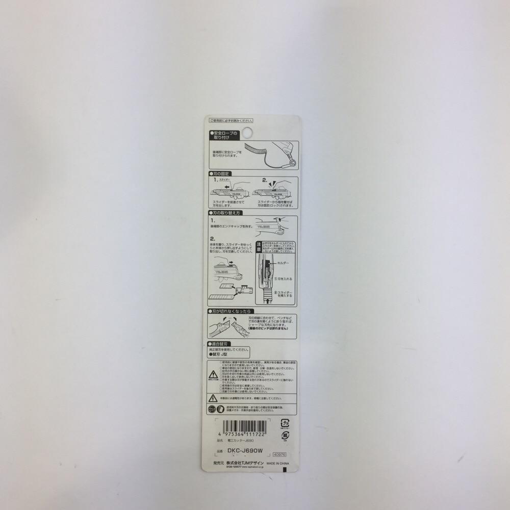タジマ 電工カッターDKC-J690W