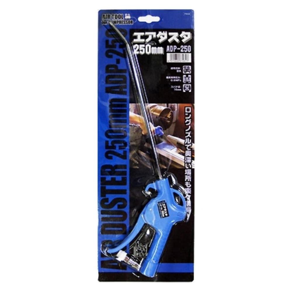 エアーダスター250mm ADP-250
