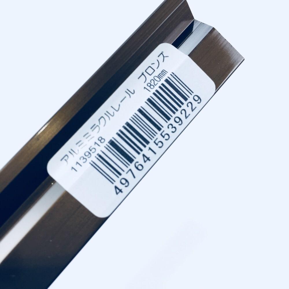 アルミミラクルレール ブロンズ1820mm