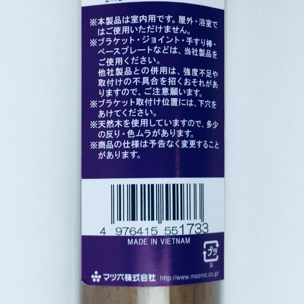 【SU】35手すり専用丸棒2m BR