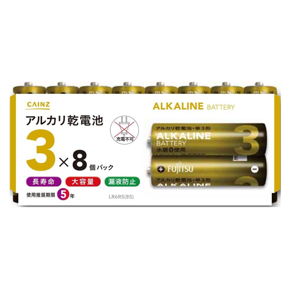 カインズオリジナル アルカリ乾電池 単3形×8本パック LR6(8S)CH2