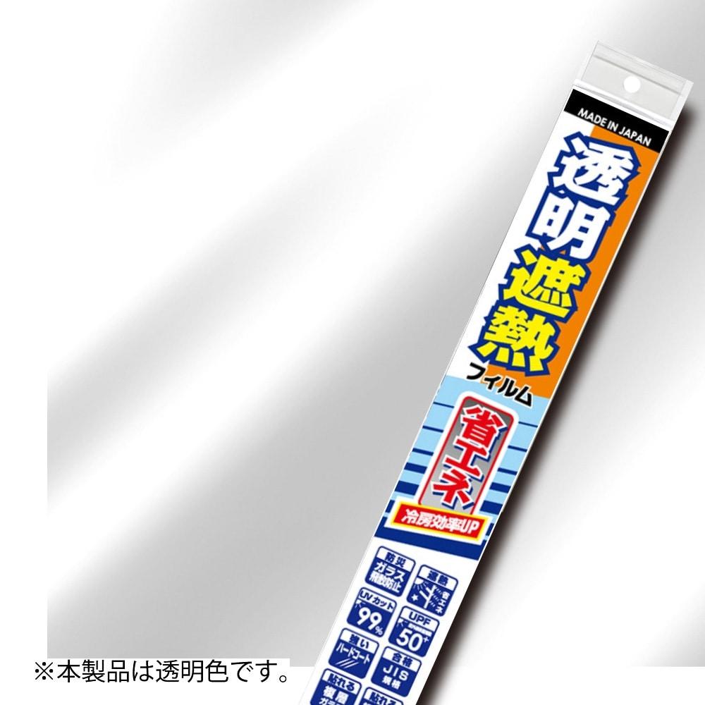 【数量限定】透明断熱フィルム IR05L 92×2m