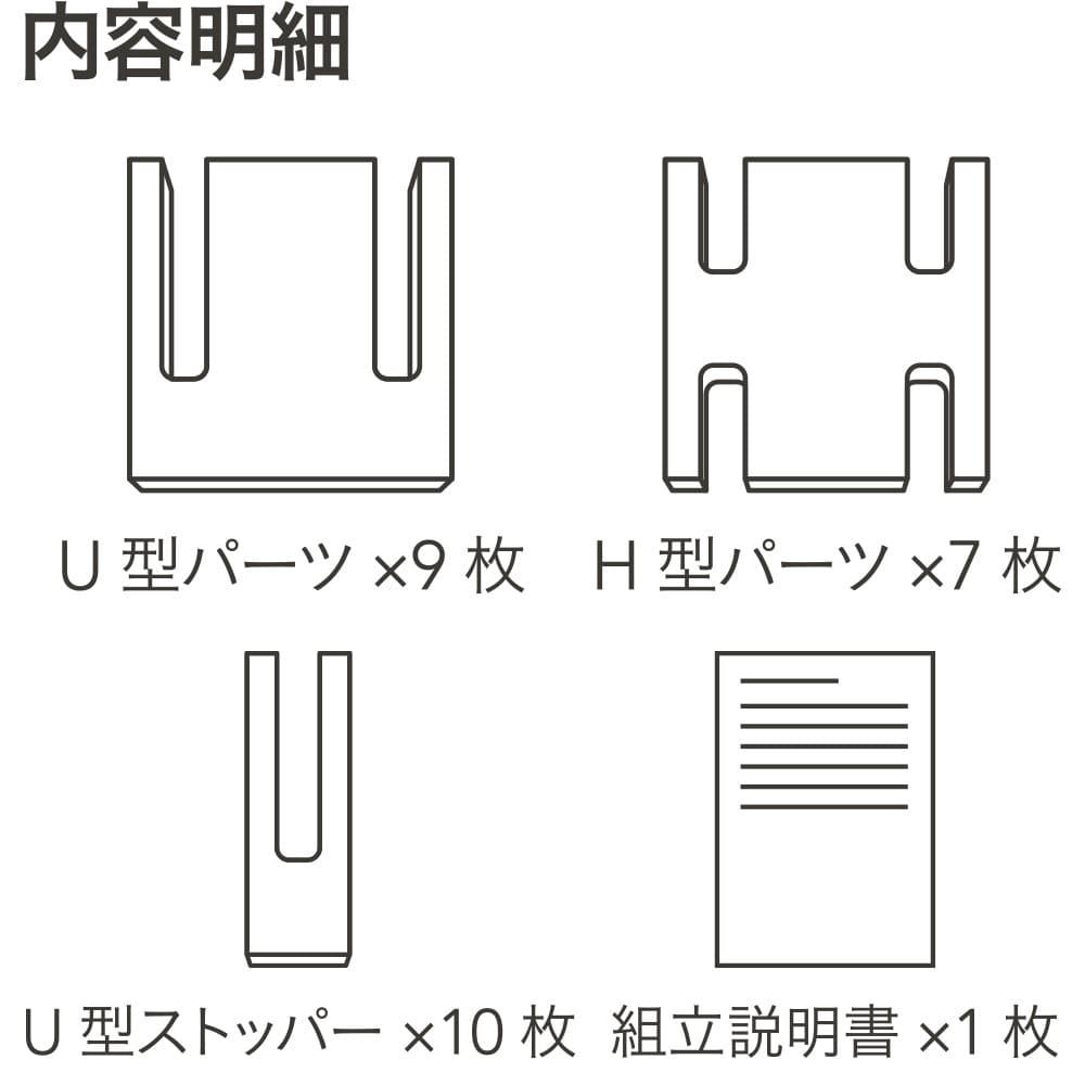 六角ラック L16枚セット