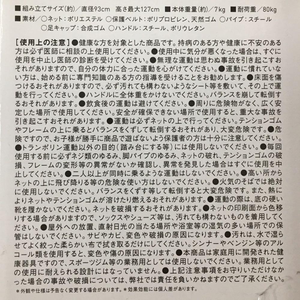 ハンドル付トランポリン ヒート3B5101