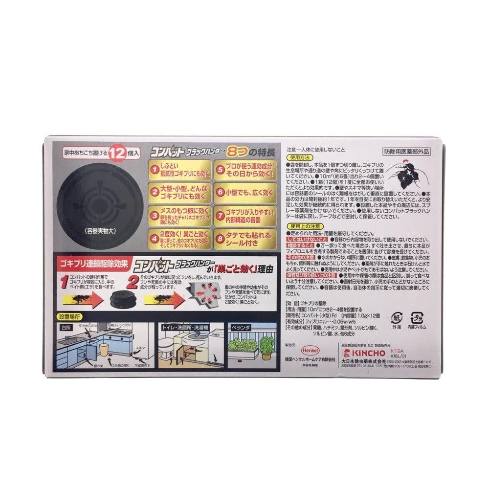 大日本除虫菊 KINCHO コンバット ブラックハンター 1年用 12個