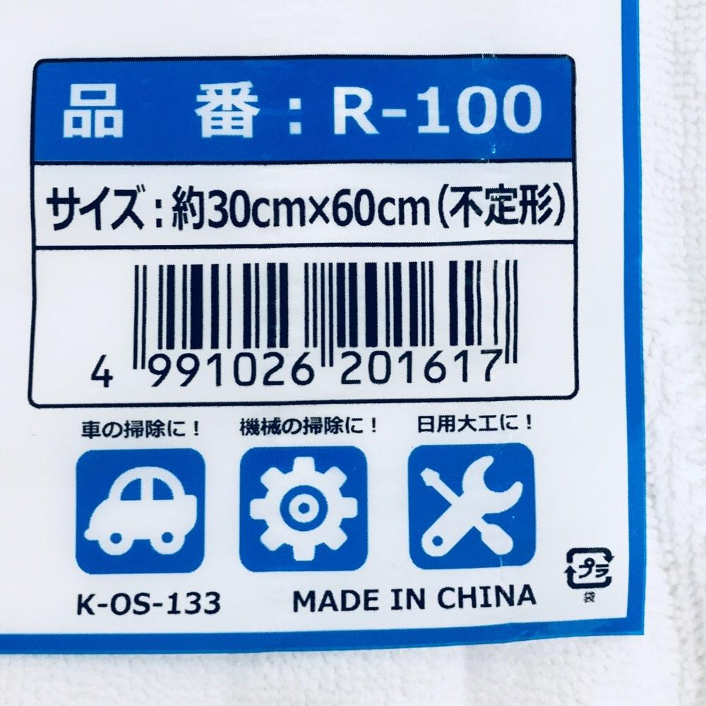 リサイクルタオルウエス R-100 1kg