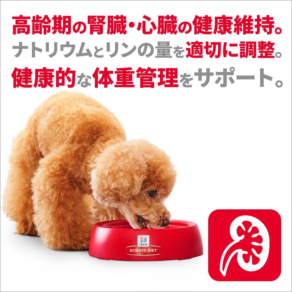 サイエンス・ダイエット 小型犬用 シニア(高齢犬用) 1.5kg