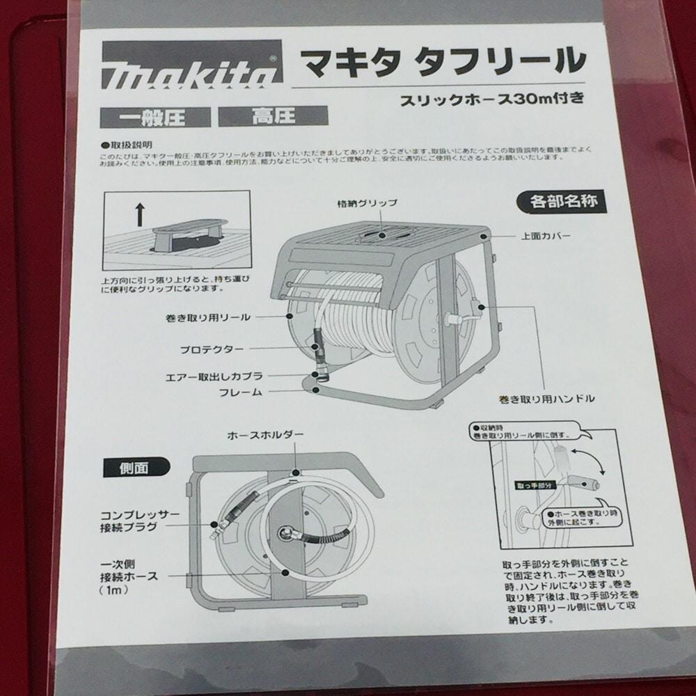 マキタ 高圧タフリール