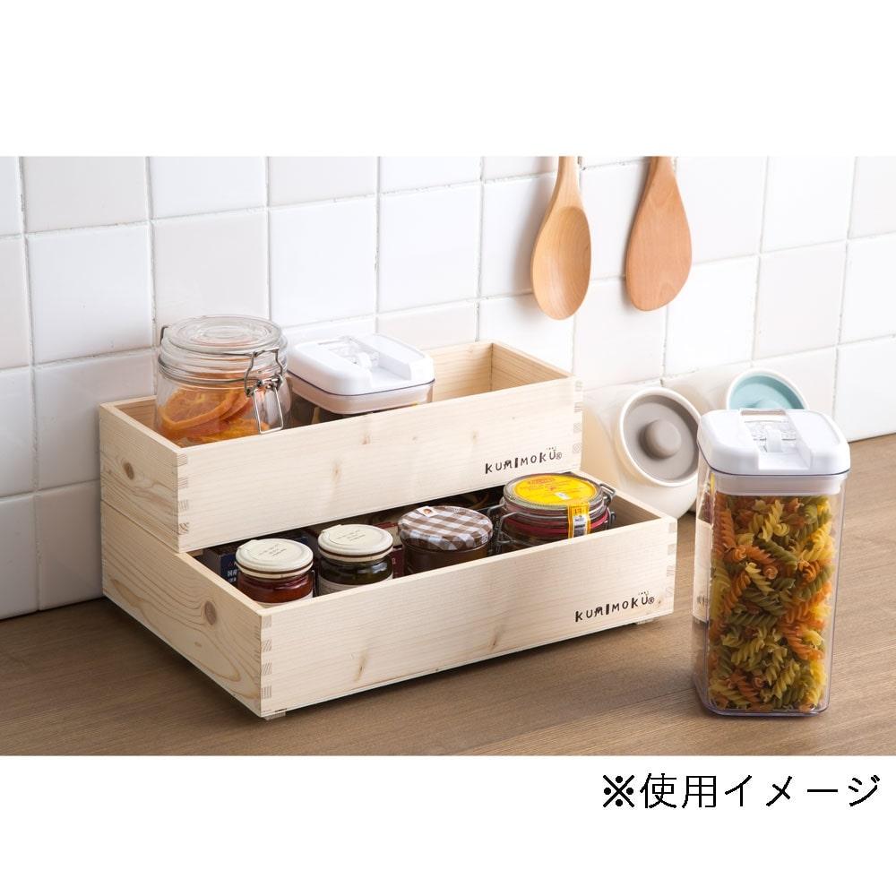KUMIMOKU スタッキングBOX L NA
