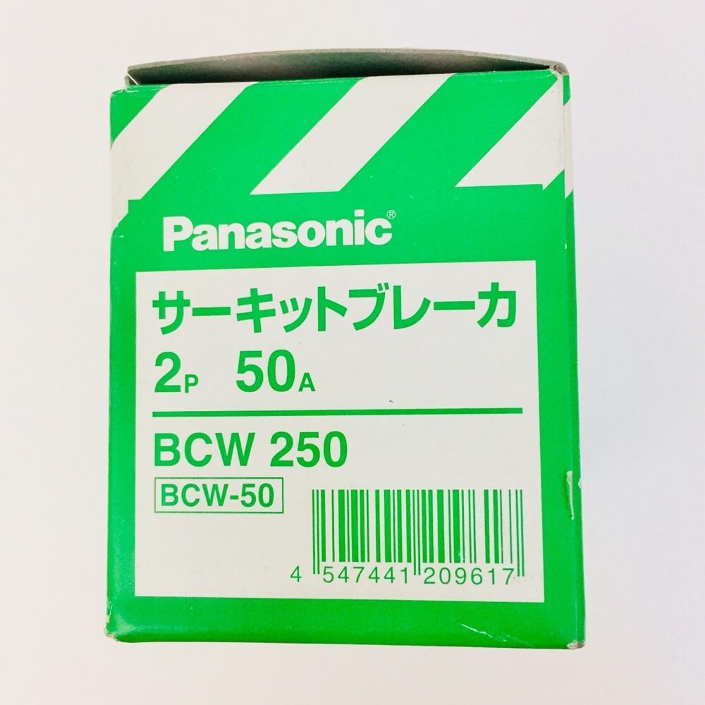 パナサーキットブレーカ2P2E50A BCW250