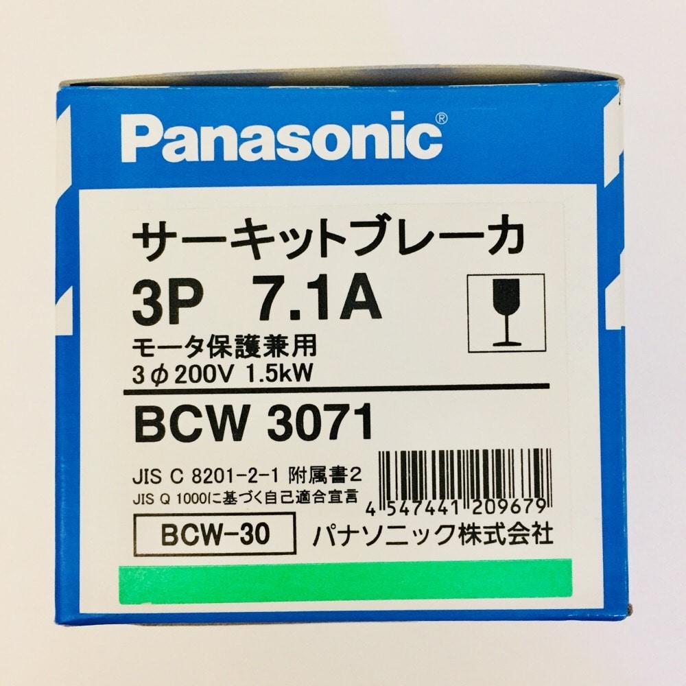 パナ ブレーカ3P3E7.1A BCW3071