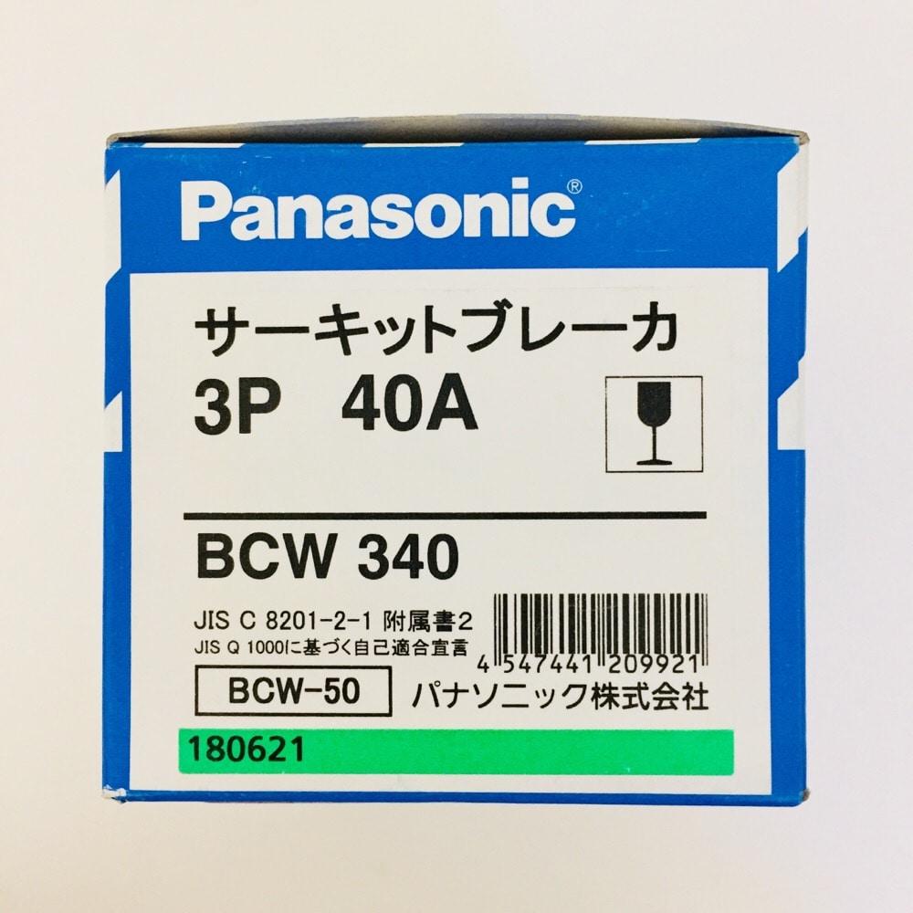 パナサーキットブレーカー 3P40A BCW340
