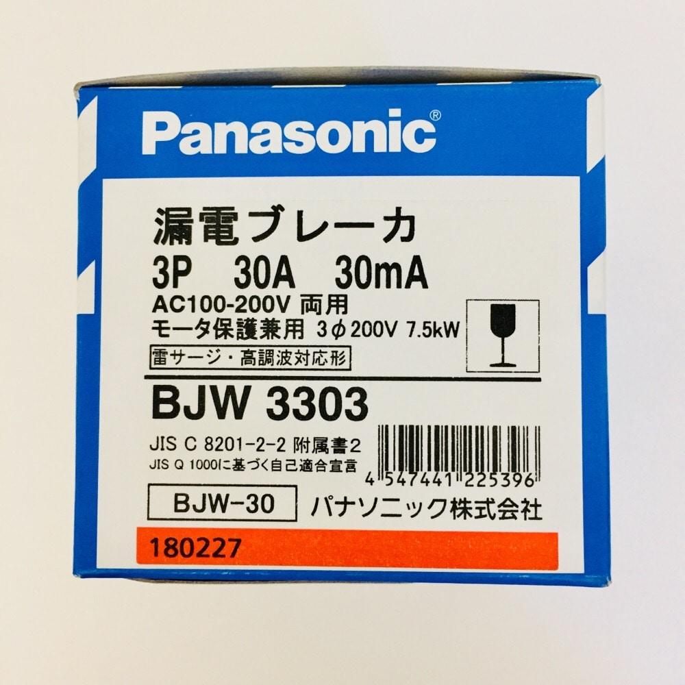 Panasonic 漏電ブレーカー 3P30A BJW3303