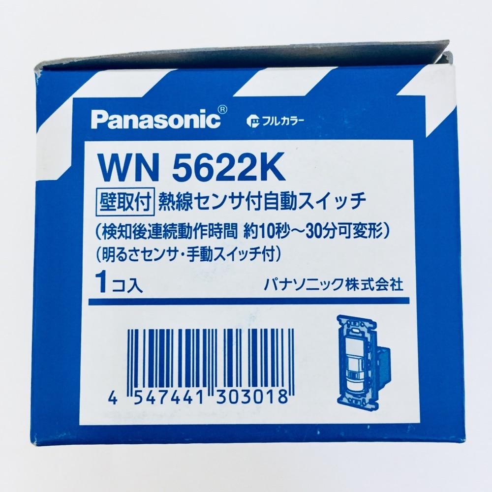 パナ 熱線センサ付スイッチ2線式 WN5622K