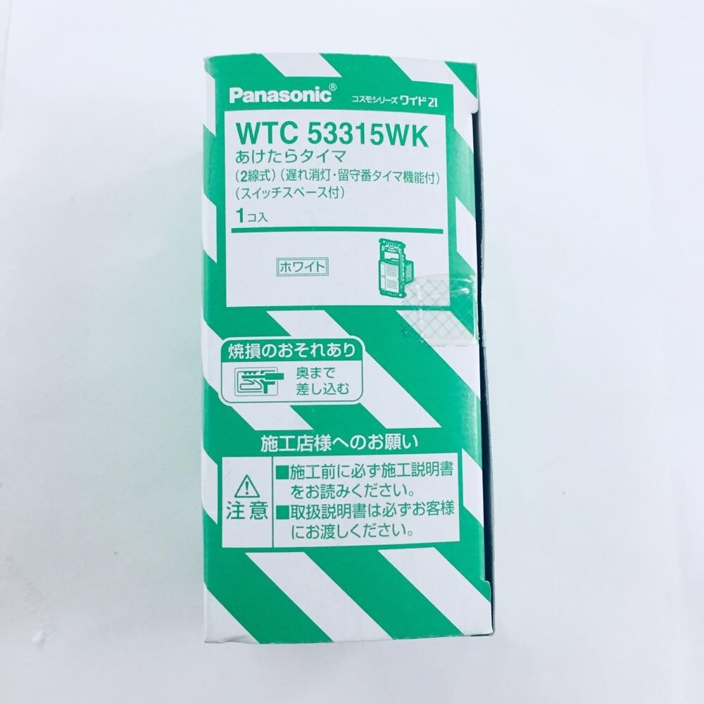 パナ あけたらタイマ遅れ消灯WTC53315WK