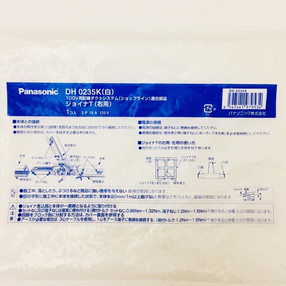 パナ ジョイナT右用 白 DH0235K