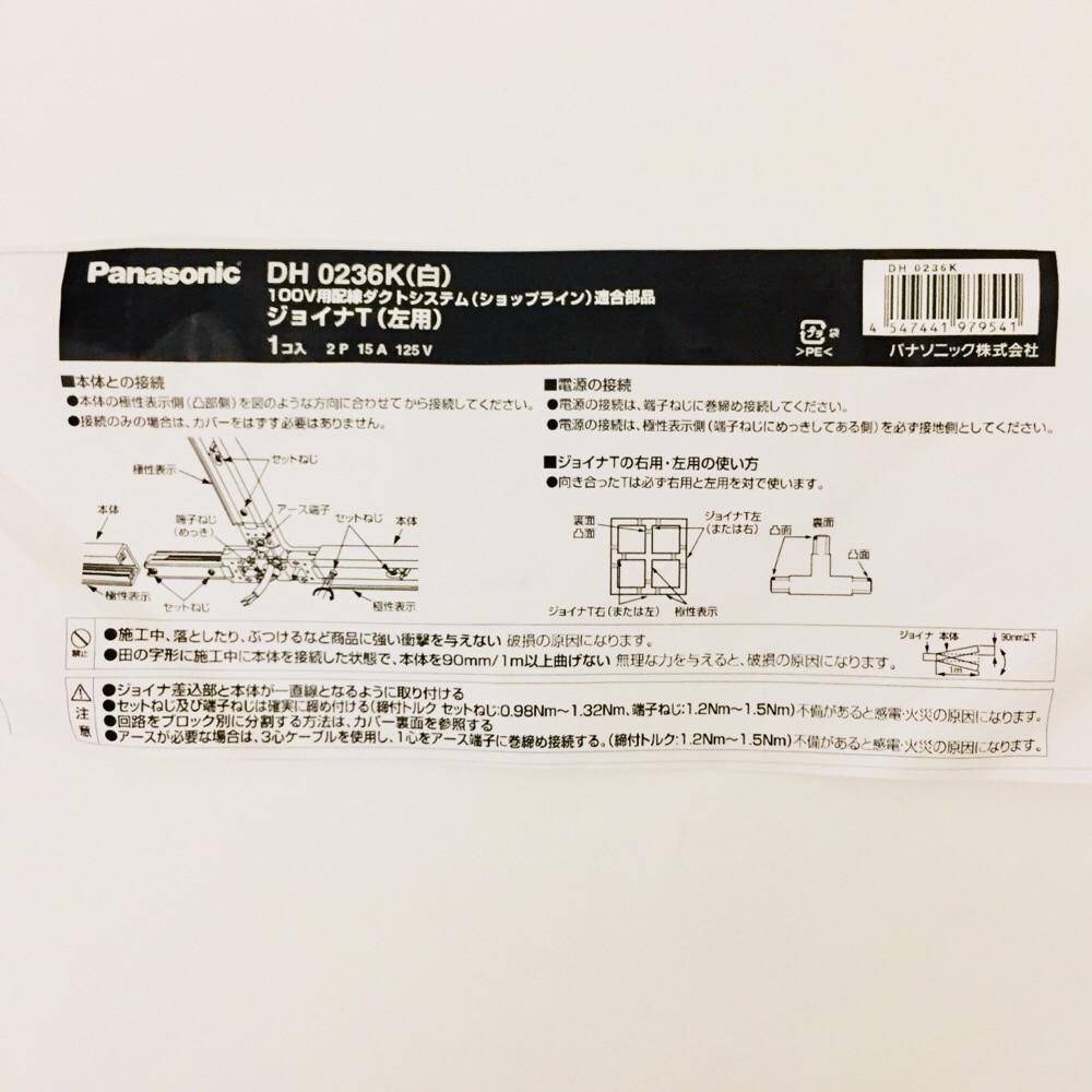 Panasonic ジョイナT左用 白 DH0236K