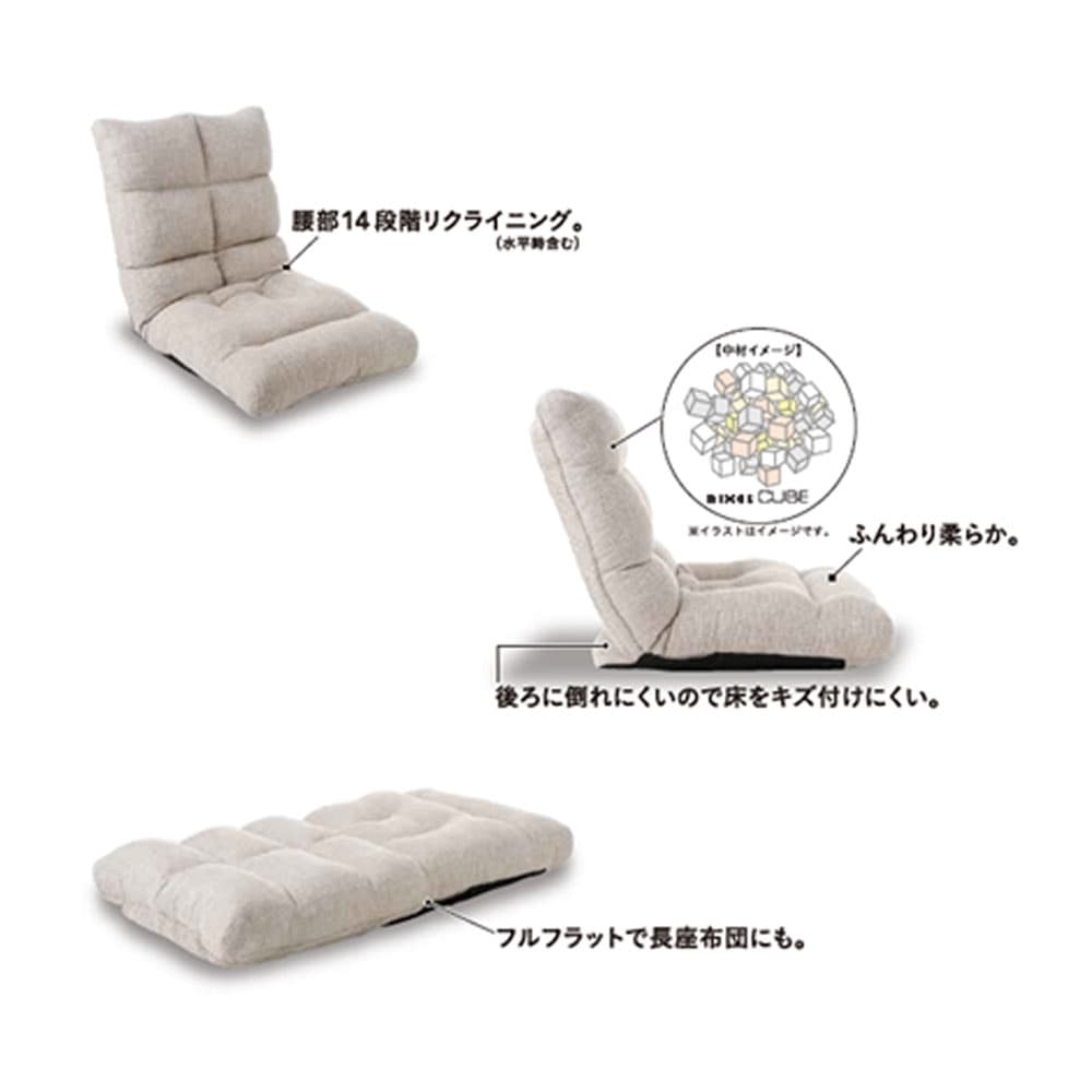 キューブイン ソファー座椅子