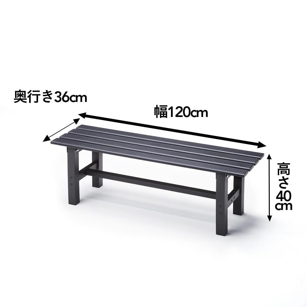 アルミ縁台 幅120cm