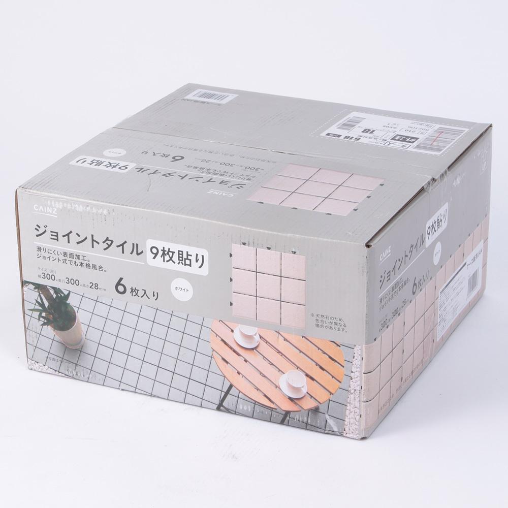 【ケース販売】ジョイントタイル ホワイト 9枚貼り×6枚入