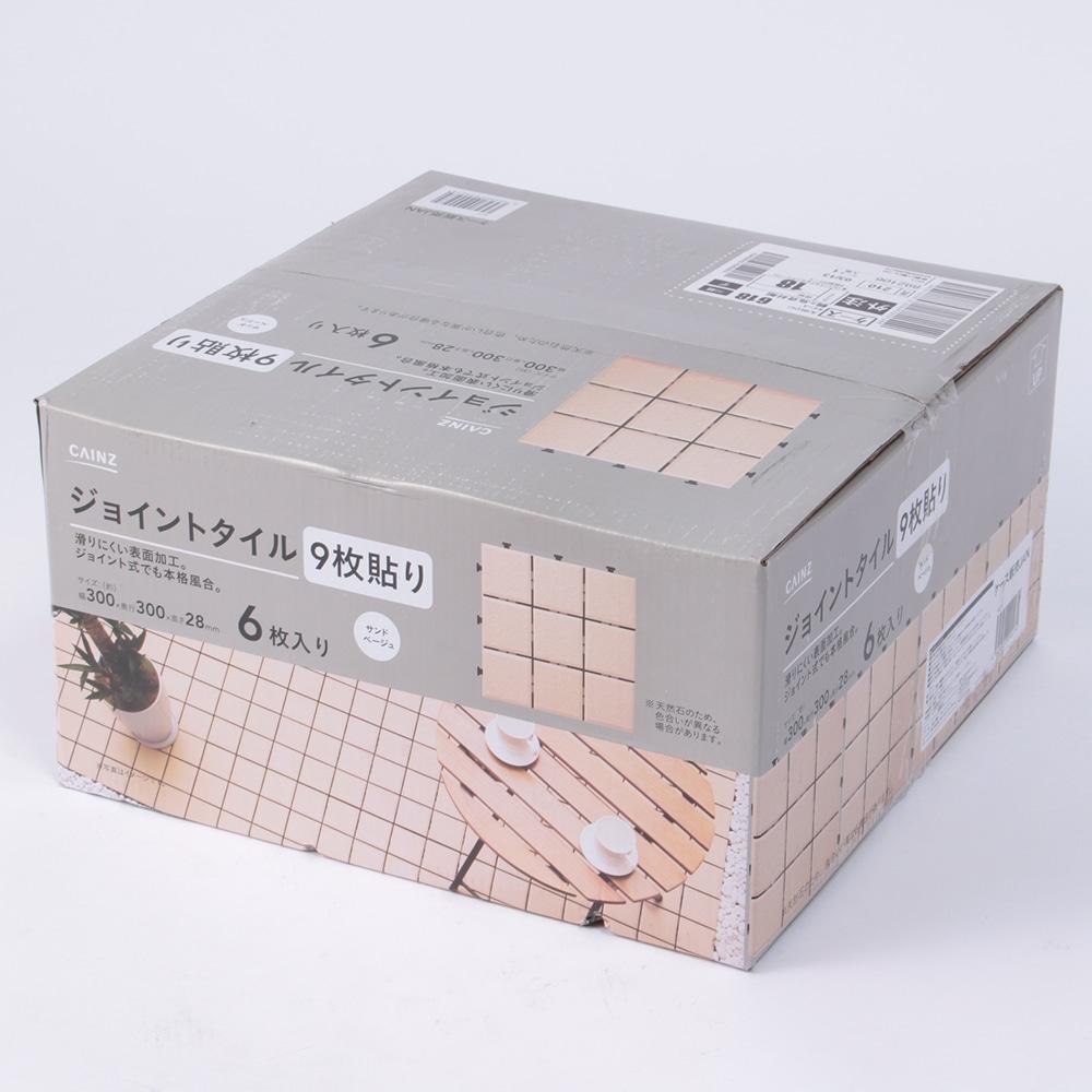 【ケース販売】ジョイントタイル サンドベージュ 9枚貼り×6枚入