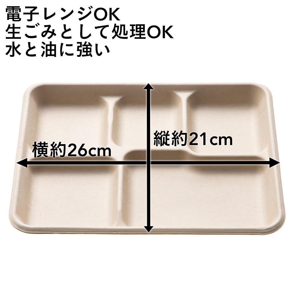 【数量限定】無漂白の麦プレート 仕切り付角型 26cm 2枚入