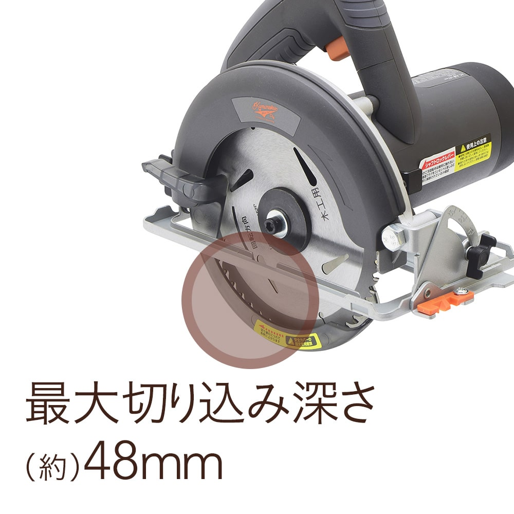 Kumimoku AC丸鋸 147mm KT-03