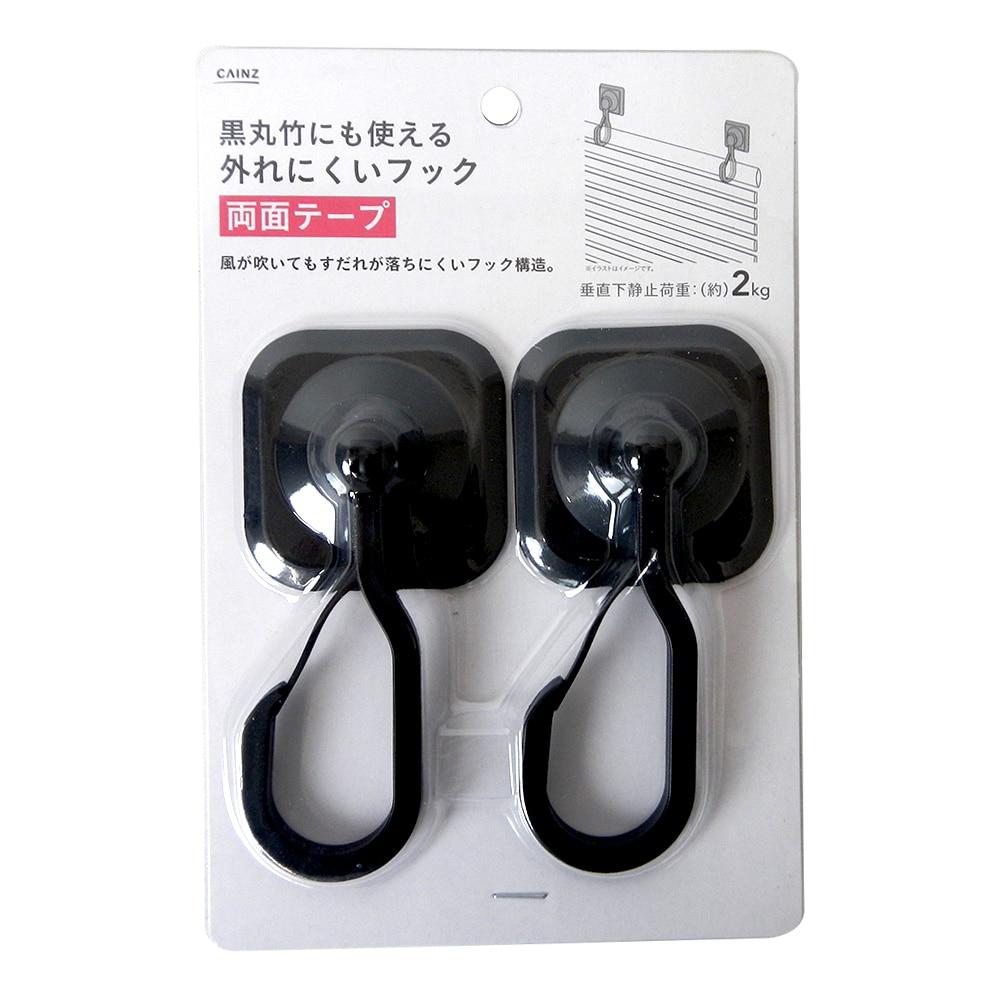 【数量限定】黒丸竹にも使用できる外れにくいフック 2個入 両面テープ