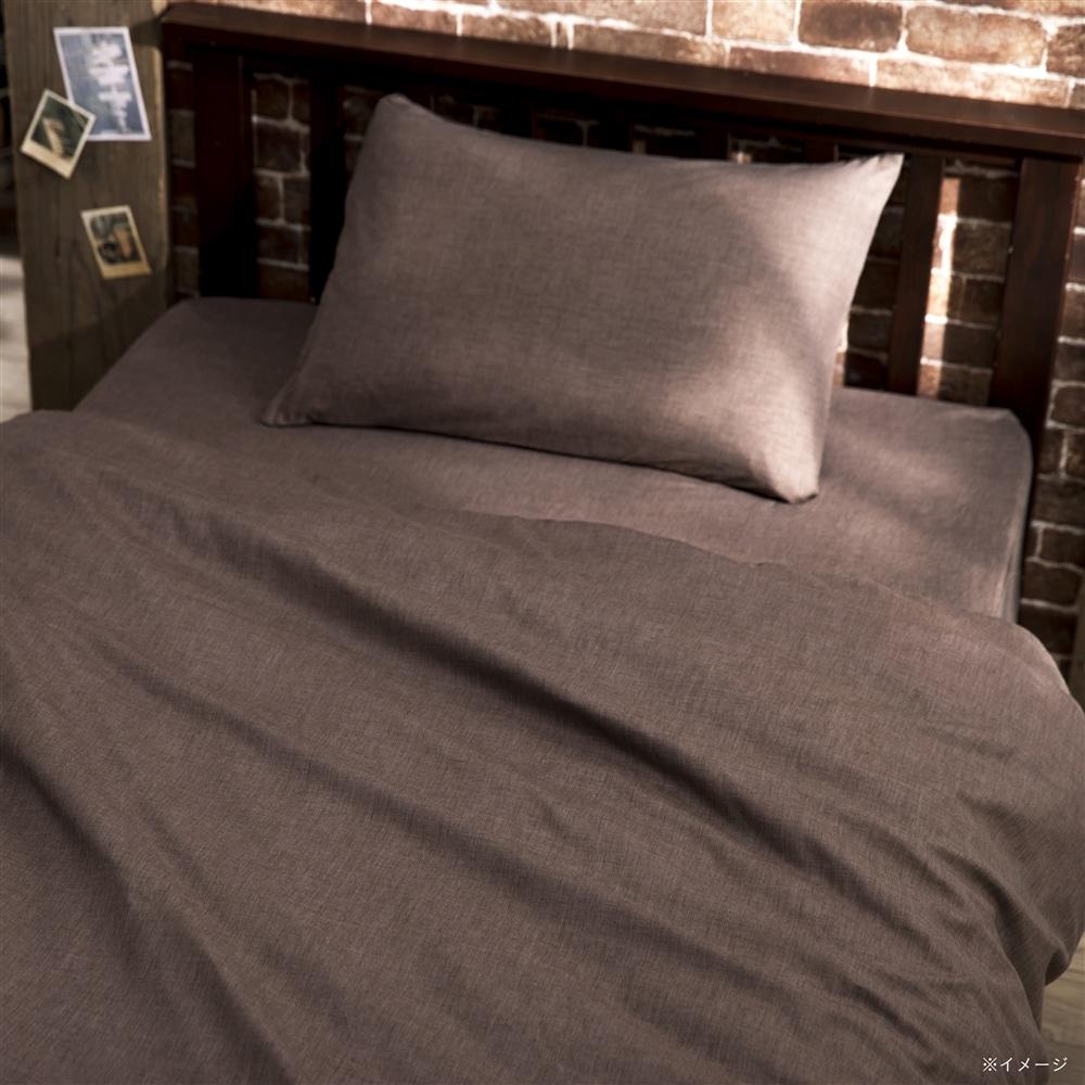 綿混 掛け布団カバー シングルロング ブラウン 150x210