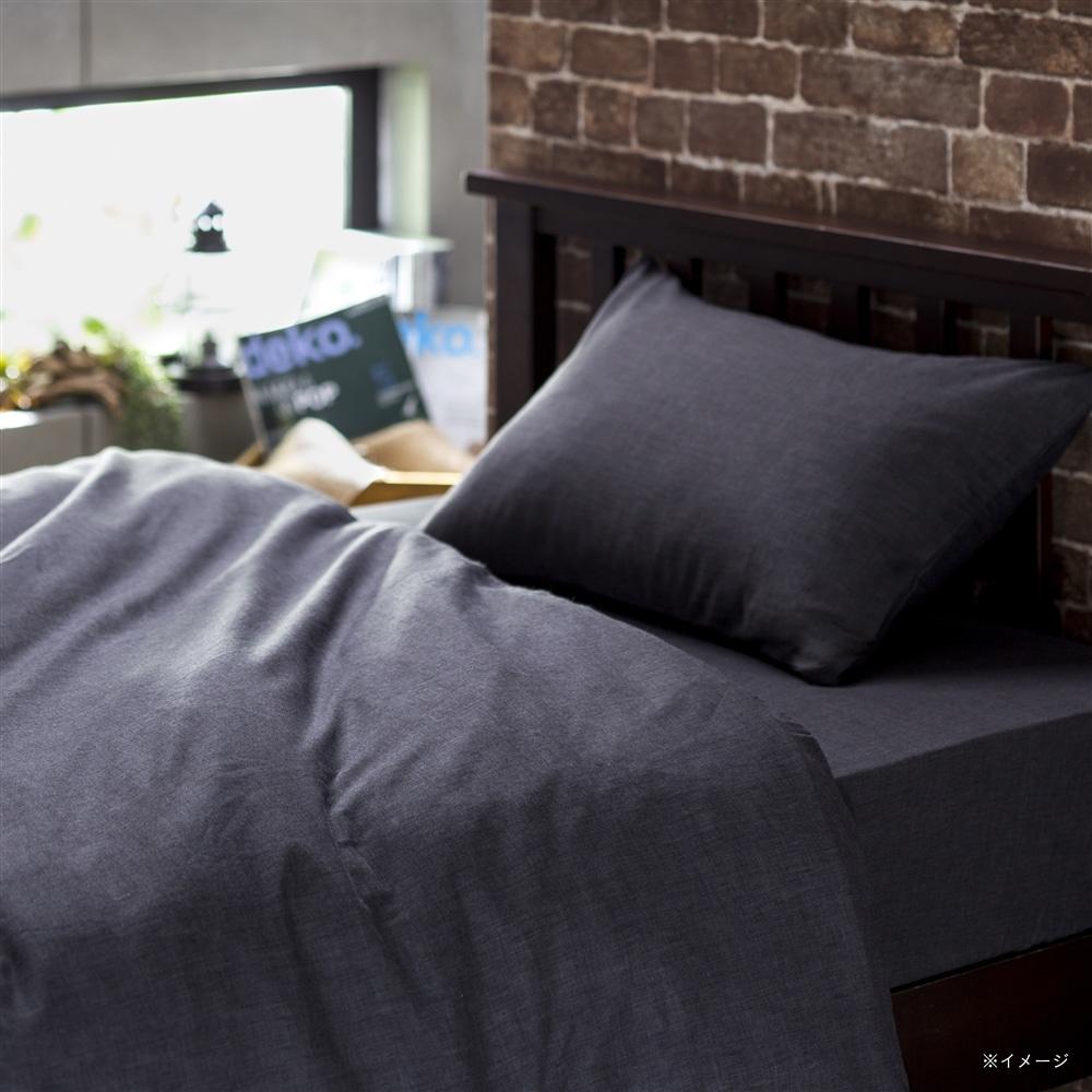 綿混 掛け布団カバー シングルロング ブラック 150x210