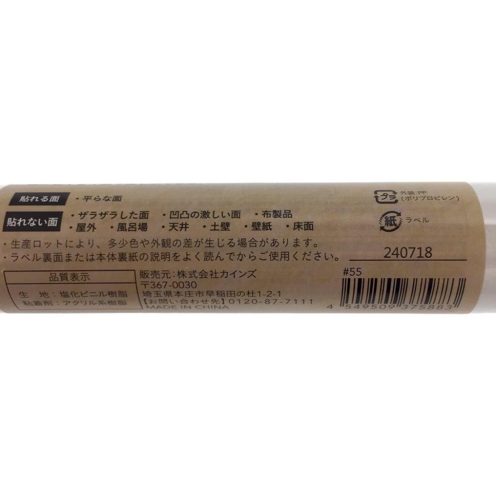 Kumimoku デコシート ホワイト 90cm×2m