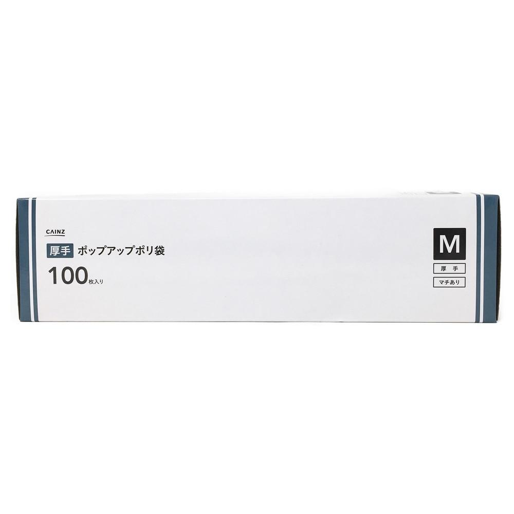 ポップアップポリ袋 Mサイズ 厚手タイプ 100枚入