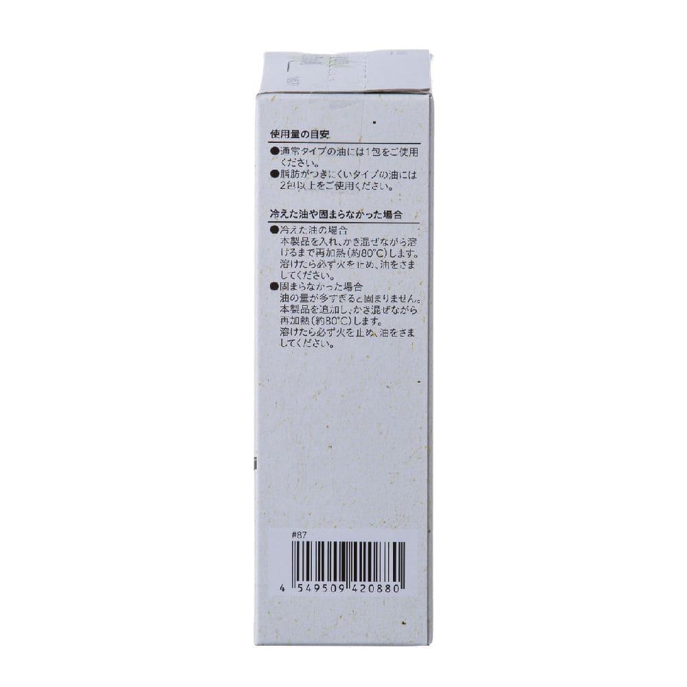 天ぷら油処理用 油固め剤 10包