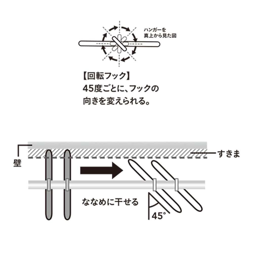 マンション対応 フック回転ハンガー 5本組み