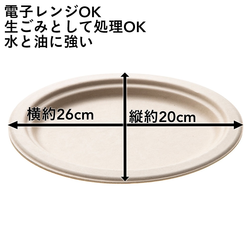 【数量限定】無漂白の麦プレート 楕円型 26×20cm 3枚入