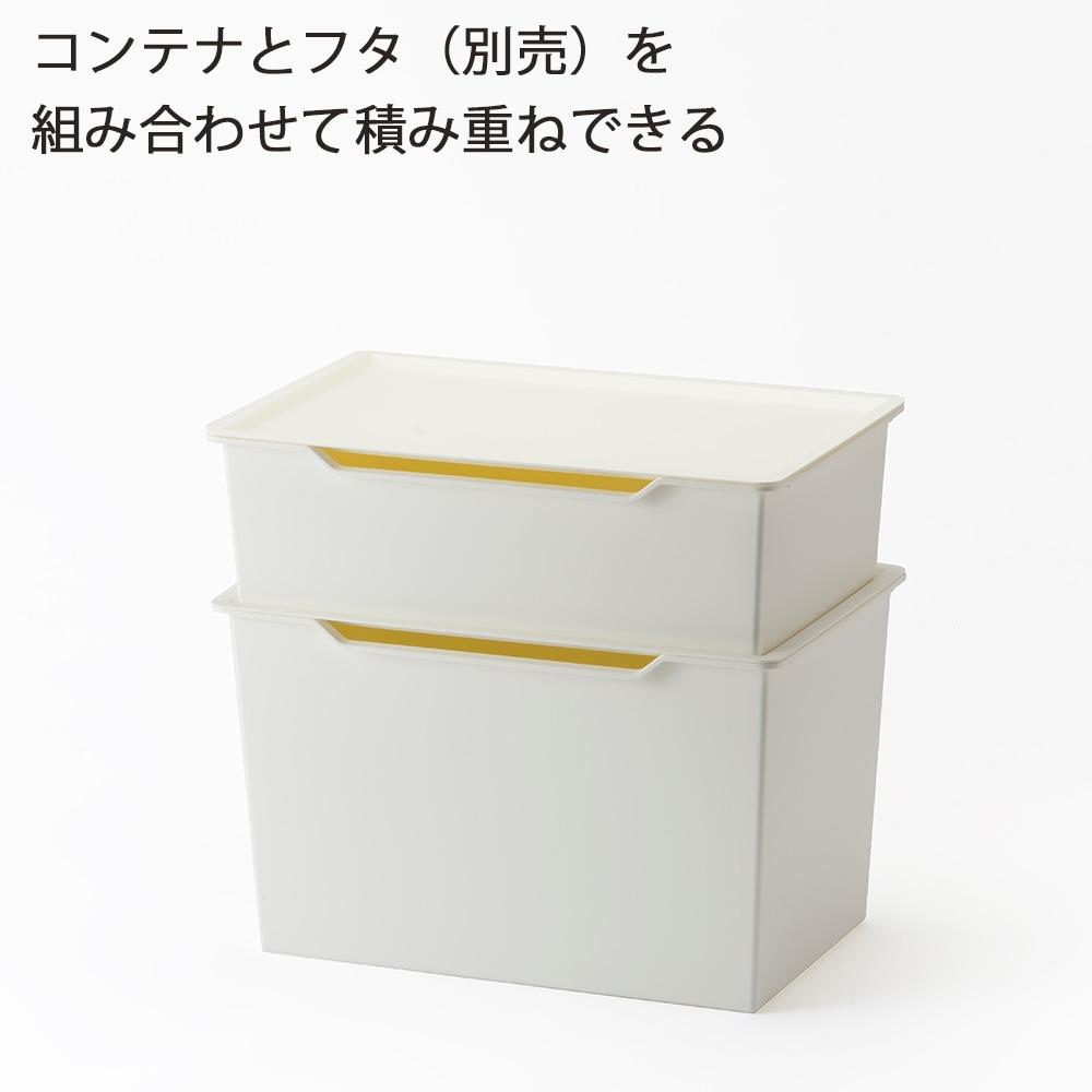 カラーコンテナ 浅型 シンプルホワイト