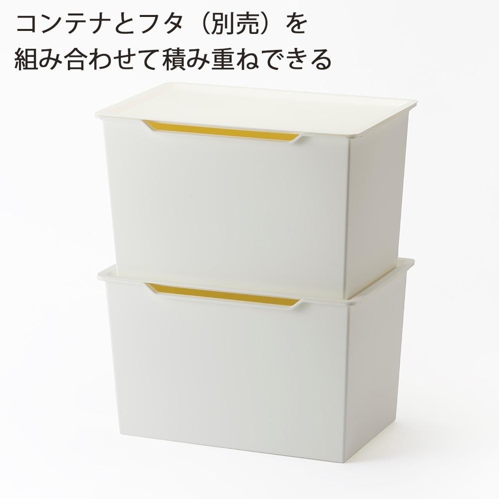 カラーコンテナ 深型 シンプルホワイト