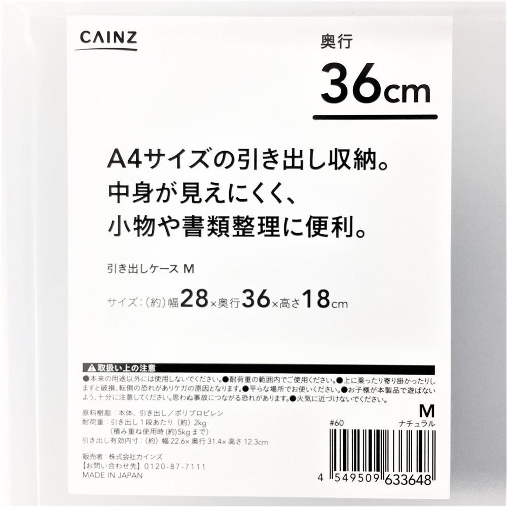 引出ケース M A4サイズ