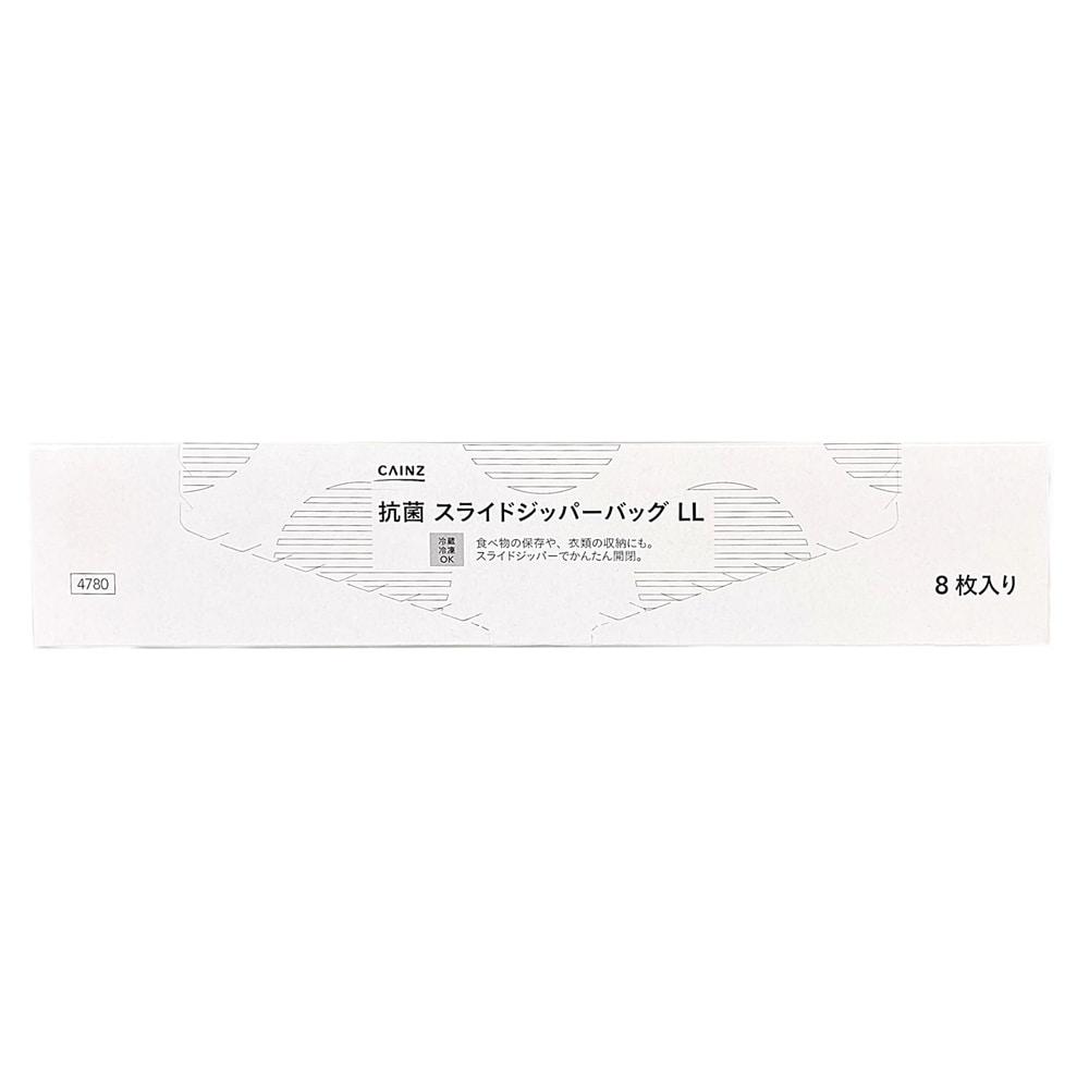 抗菌スライドジッパーバッグ ドット LL 8P