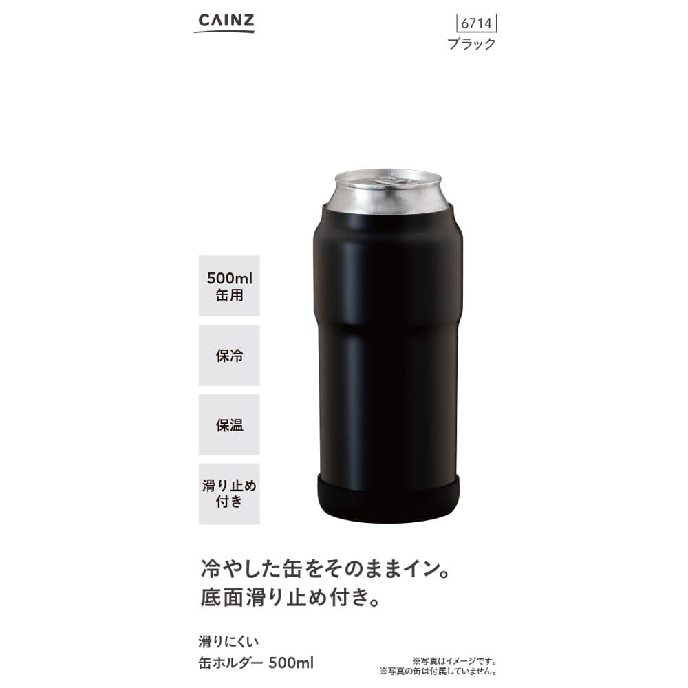 滑りにくい 缶ホルダー 500ml ブラック