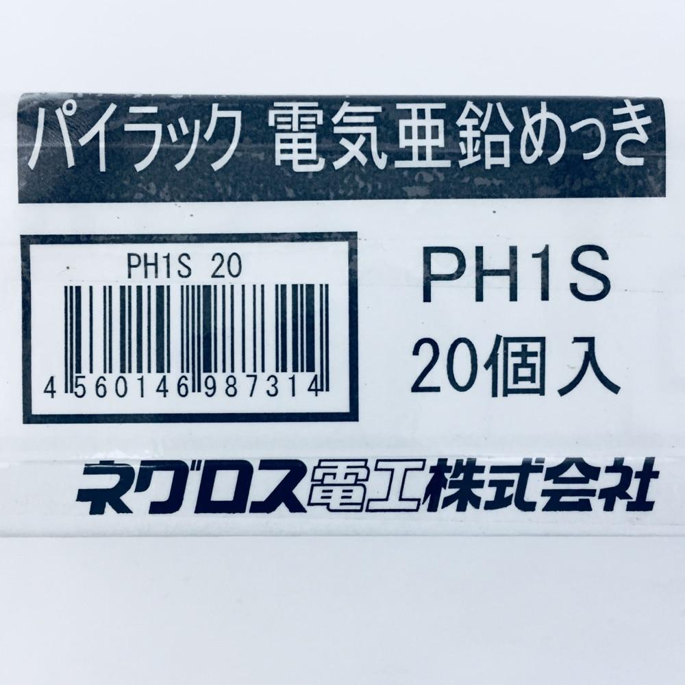 ハコウリ ネグロス PH1S 20 パイラック