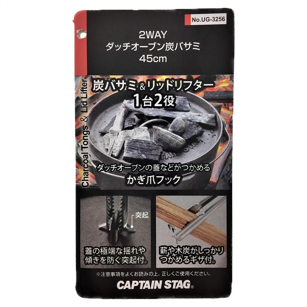 キャプテンスタッグ CAPTAIN STAG UG-3256 2WAY ダッチオーブン 炭バサミ45cm