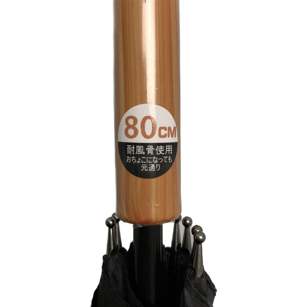 紳士手開き傘 80cm ブラック