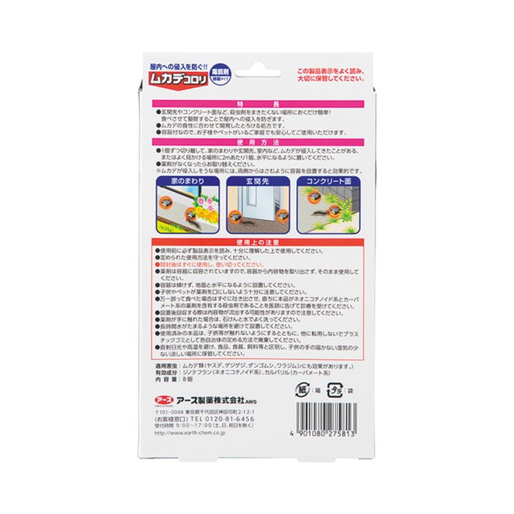 アース製薬 ムカデコロリ 毒餌剤 容器タイプ