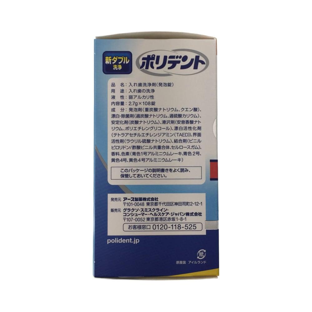GSK 新ダブル洗浄ポリデント 108錠(108錠): ヘルスケア&ビューティー ...