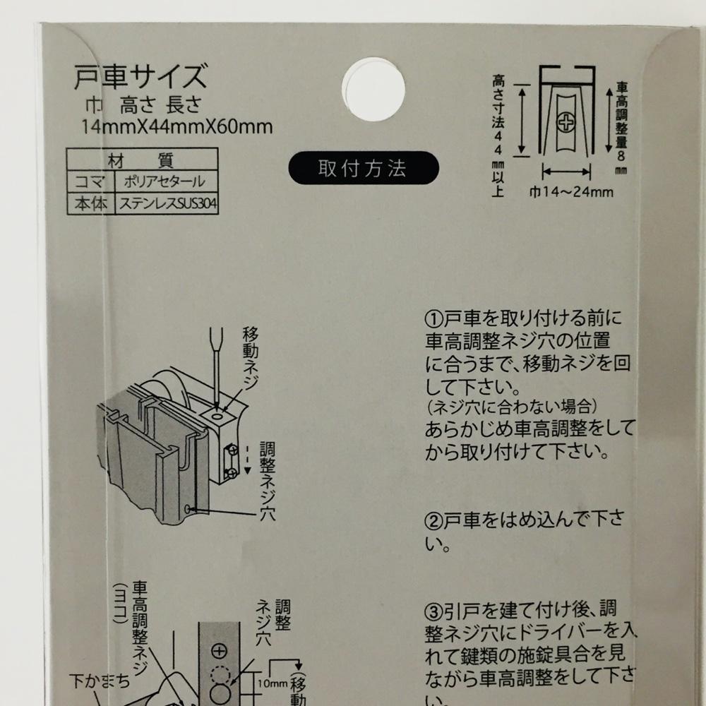 玄関用取替戸車 14A-35